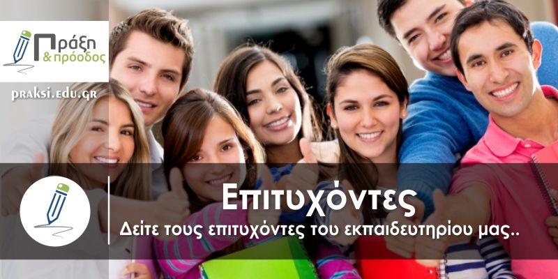 banner_epityxontes