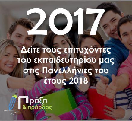 Επιτυχόντες 2017